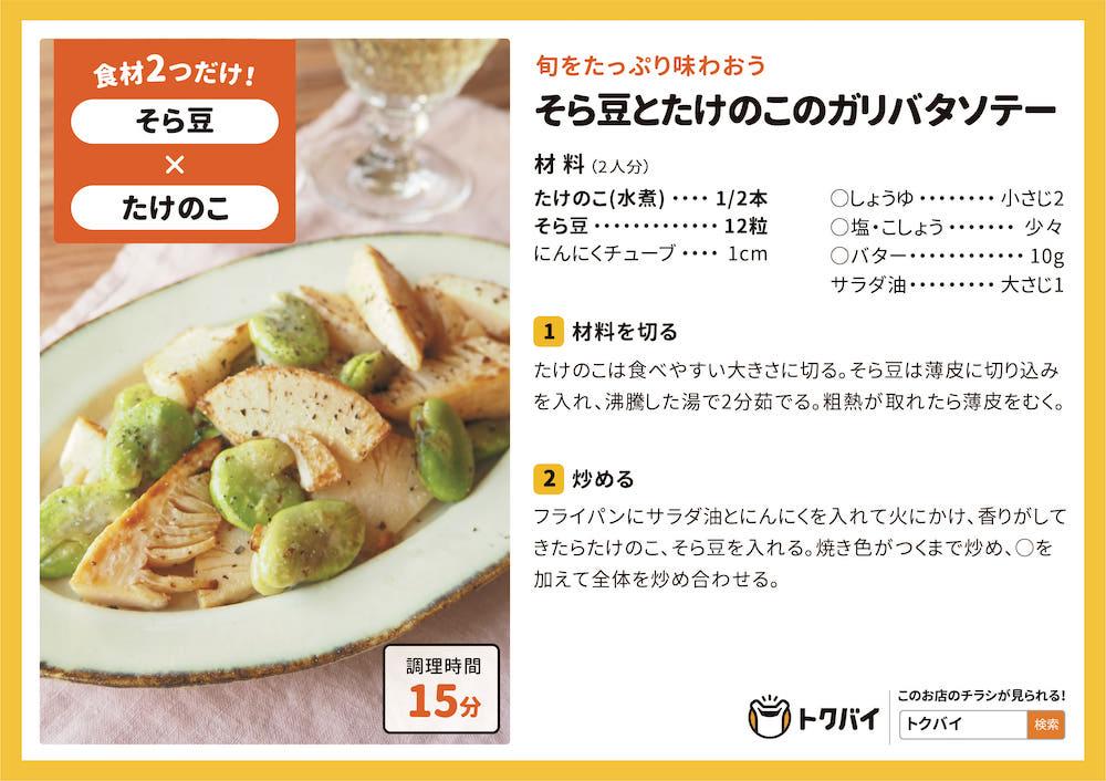 【STAY HOMEレシピ】そら豆とたけのこのガリバタソテー
