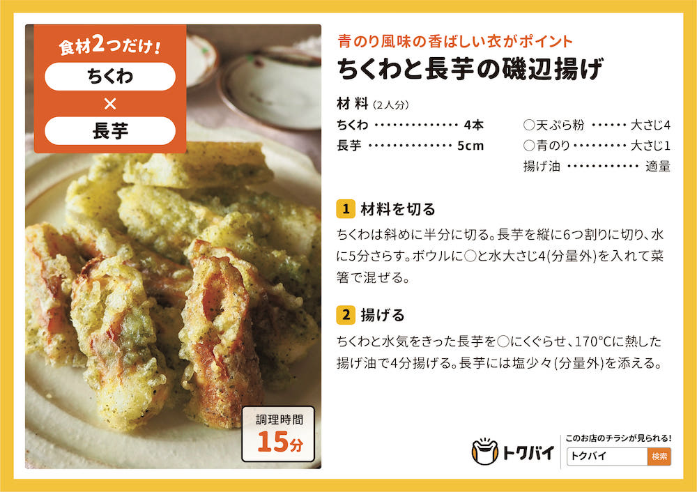 【STAY HOMEレシピ】ちくわと長芋の磯辺揚げ