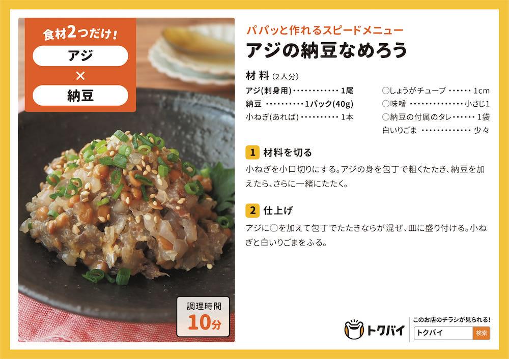 【STAY HOME 10分レシピ】アジの納豆なめろう