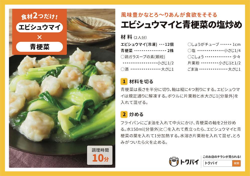 【STAY HOMEレシピ】エビシュウマイと青梗菜の塩炒め