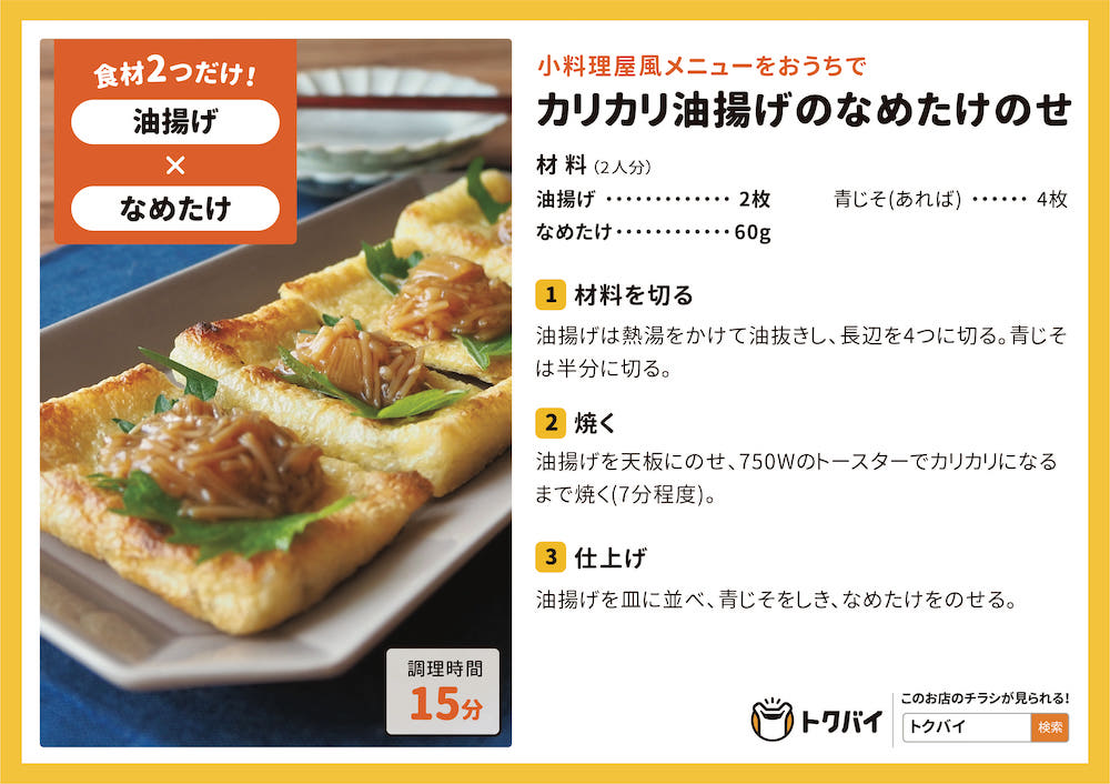 【STAY HOMEレシピ】カリカリ油揚げのなめたけのせ