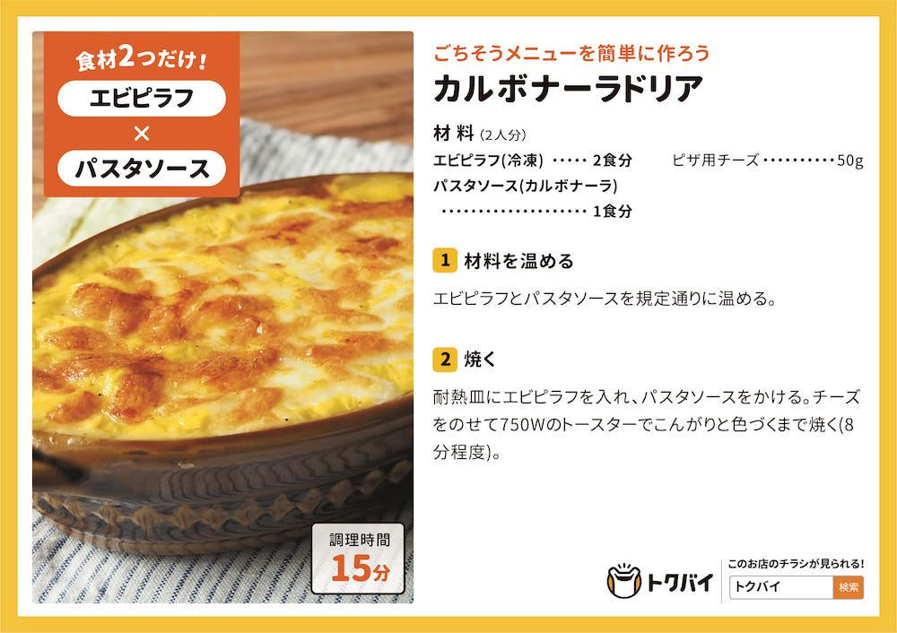 【STAY HOMEレシピ】カルボナーラドリア