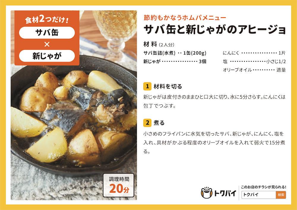 【STAY HOMEレシピ】サバ缶と新じゃがのアヒージョ