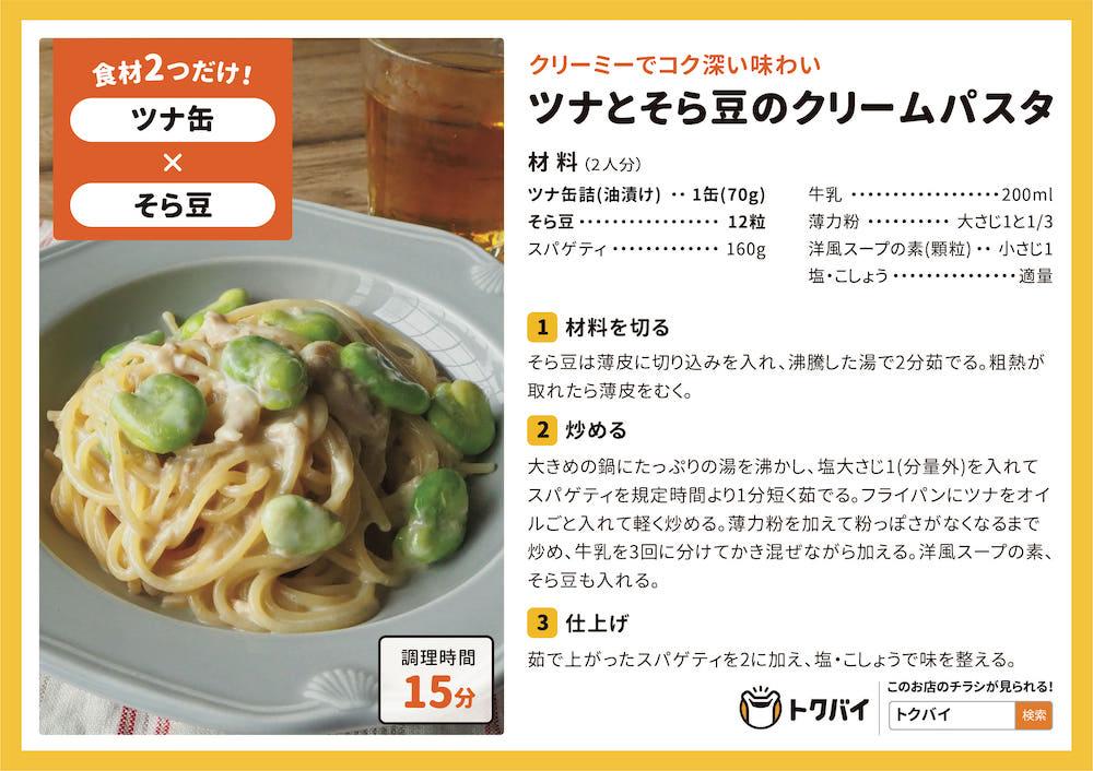 【STAY HOMEレシピ】ツナとそら豆のクリームパスタ