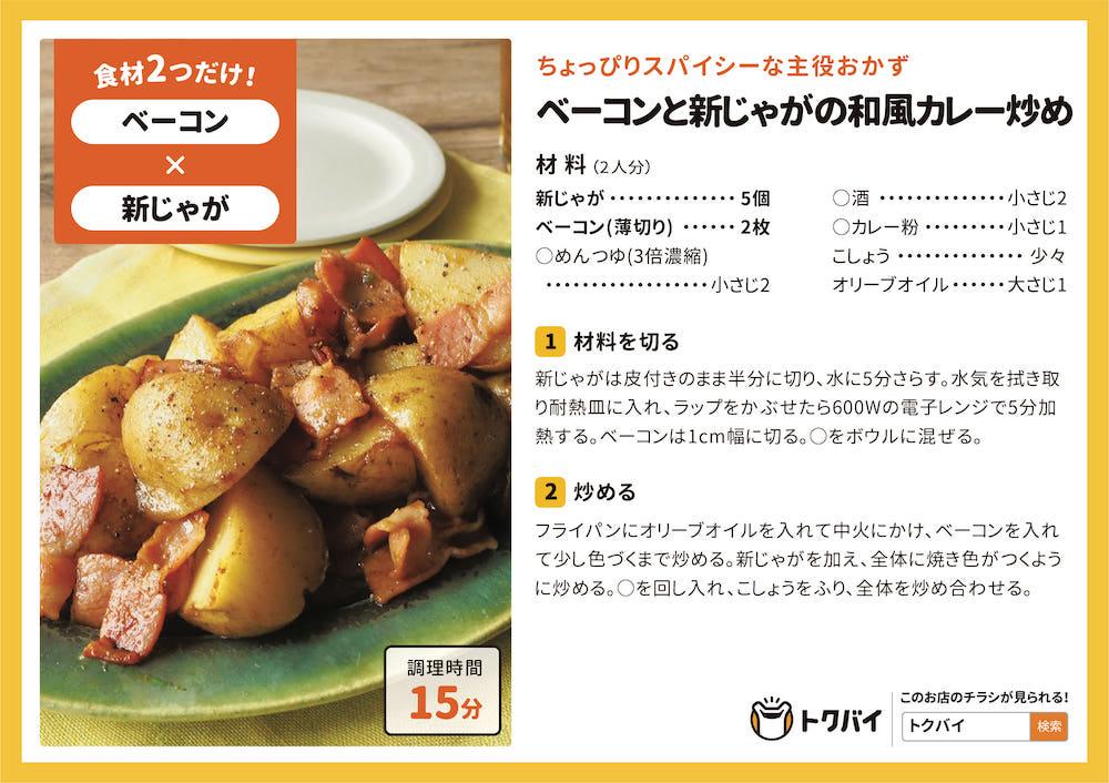 【STAY HOMEレシピ】ベーコンと新じゃがの和風カレー炒め