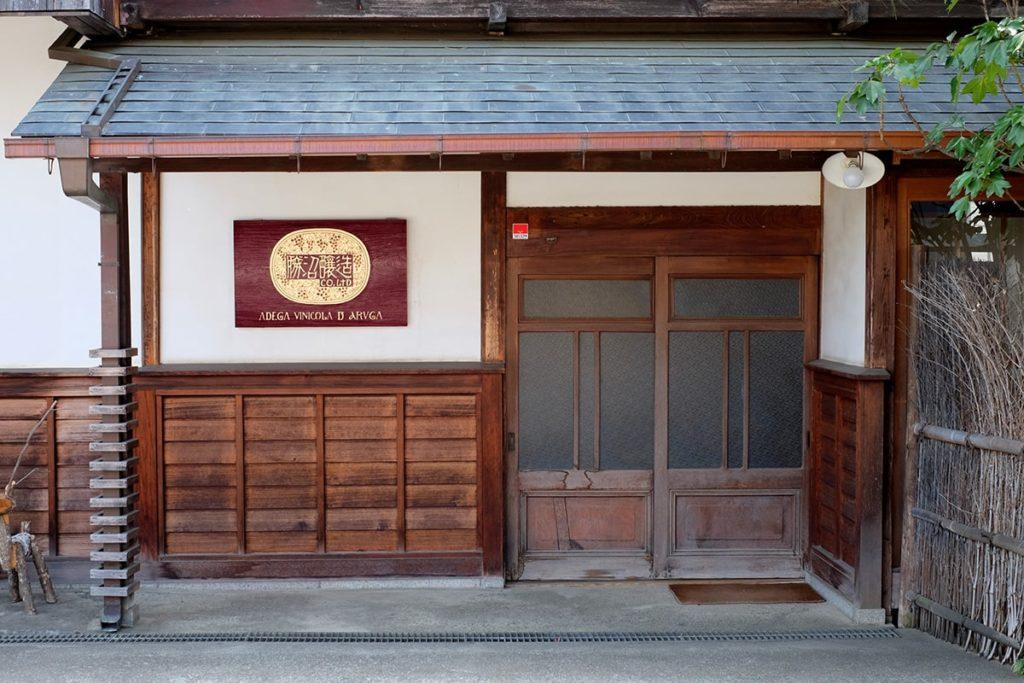 趣のある日本家屋ですね。 暖簾のある左側がワイナリーの入り口になっています。