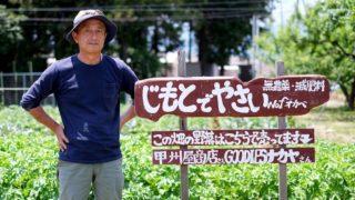 無肥料・無農薬で野菜作りに挑戦する農家さんインタビュー | 種の持つ可能性を信じる!!-岡部さん