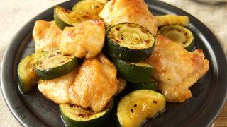 [レシピ]鶏肉とズッキーニの甘酢炒め