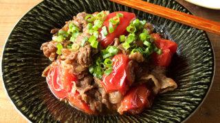 【レシピ】牛肉とトマトのスタミナ炒め
