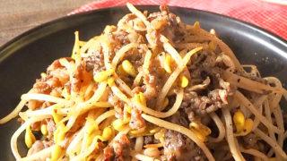 【STAY HOMEレシピ】牛肉と豆もやしの韓国風炒め