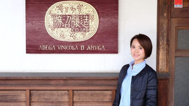 勝沼の実力派ワイナリー・勝沼醸造さんへ見学に行ってきました