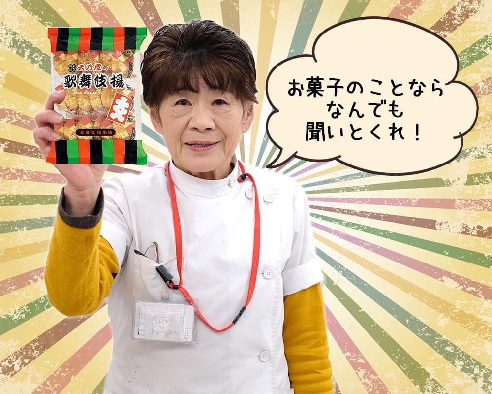 グディーズナカヤ菓子部部長「会田さん」に聞いた、売れているお茶菓子、つまり「すべらないお茶菓子」ベスト10をご紹介したいと思います。