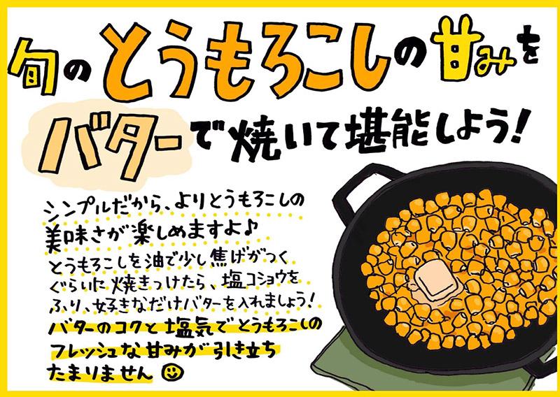 とうもろこしの甘みをバターで焼いて堪能しよう
