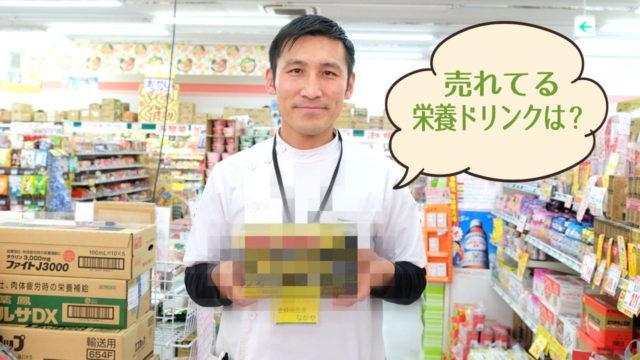 ドラッグストアで今売れてる栄養ドリンクはどれ?『グディーズ調査隊』が調べてきました