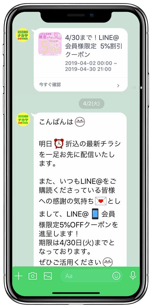 LINE @iphone画像