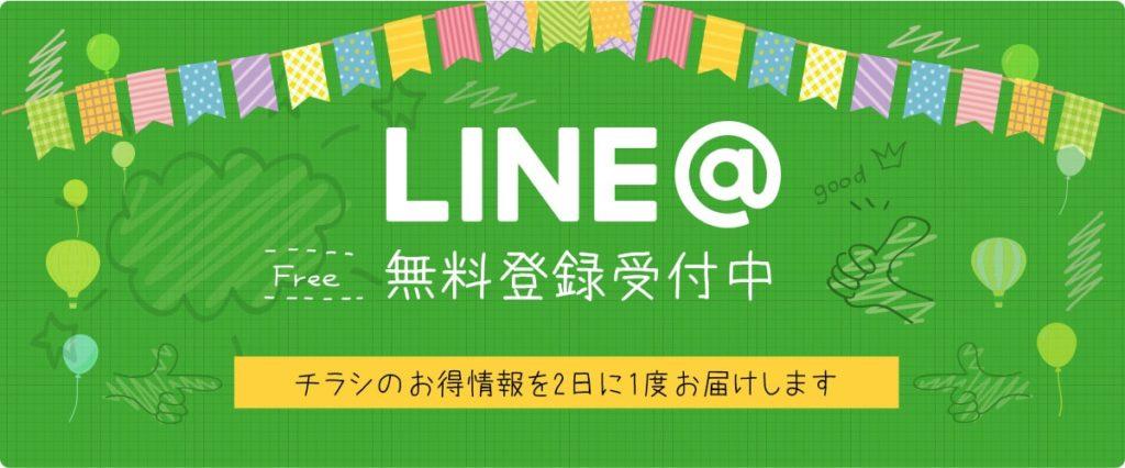 LINE@無料登録会員受付中