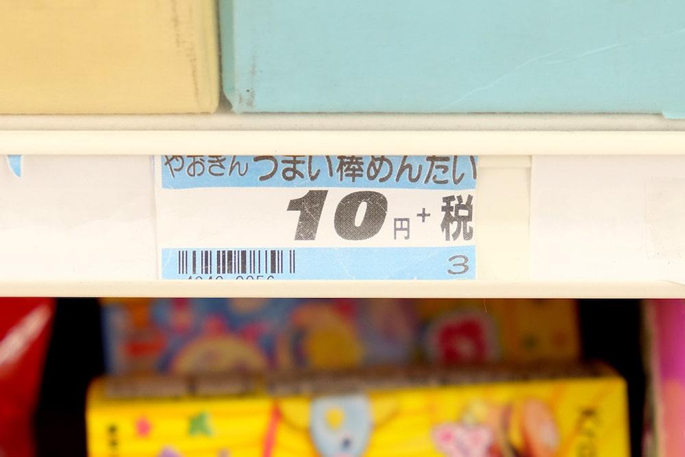 何と、税別で10円!