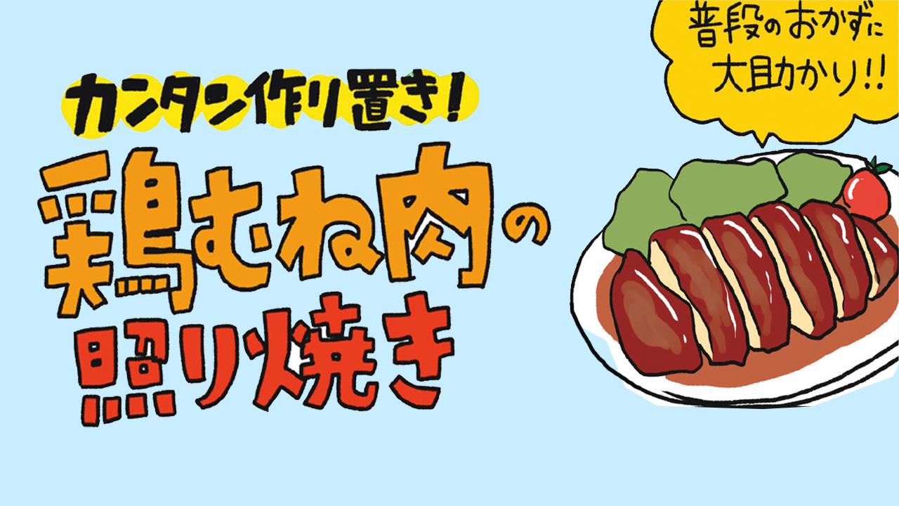 ジップロックで作れる超簡単な鶏むね肉を使った照り焼きのレシピです。