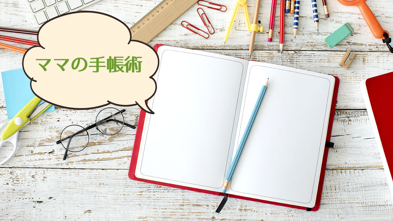 ワーキングマザーが知りたい手帳術!選び方・使い方・書き方のコツ☆