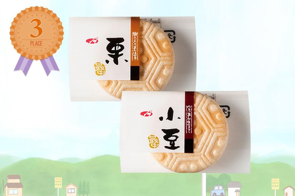 第3位は畑菓子の定番中の定番、みんな大好き小豆と栗の最中です。