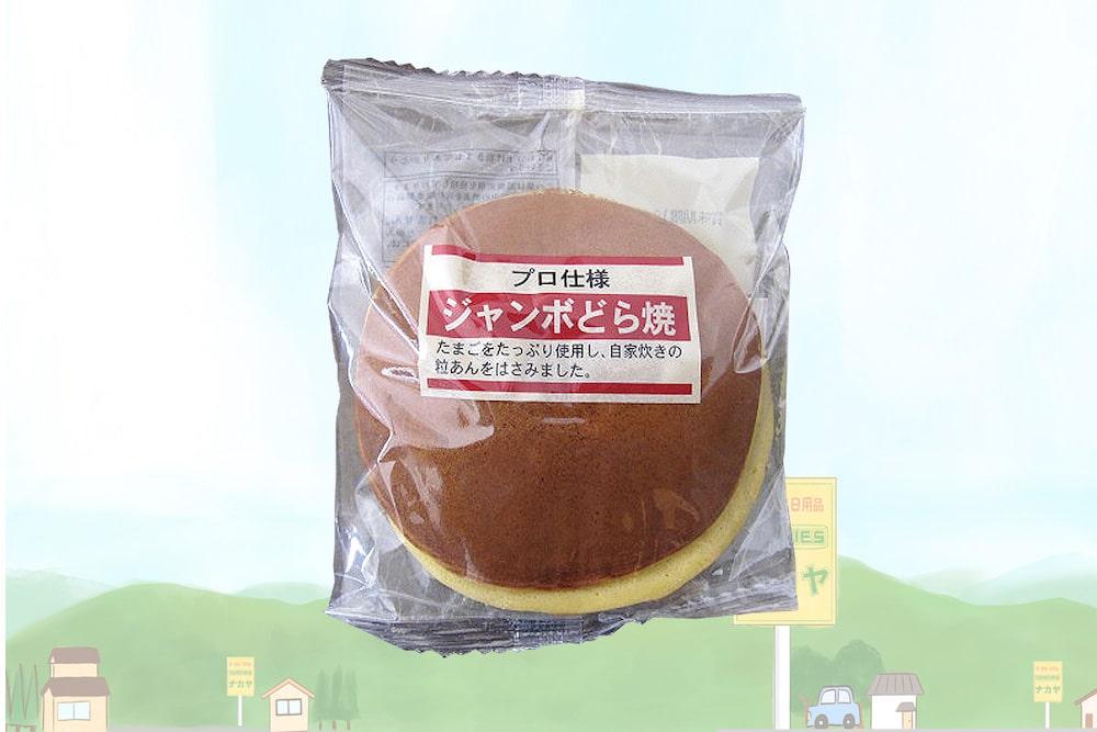 そんな「しっかり食べたい」時にはこのジャンボどら焼きがオススメ。