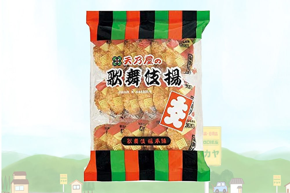 日本人ならば誰でも一度は食べたことがあると言っても過言ではない歌舞伎揚。
